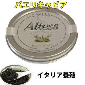 イタリア養殖 バエリキャビア 50g(冷蔵)/世界三大珍味/チョウザメ卵