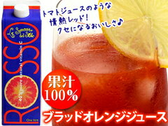 冷凍レッドオレンジジュース  1000ml