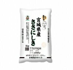 宮城県産ササニシキ 5kg 精米/ギフト/お中元/お歳暮/お返し