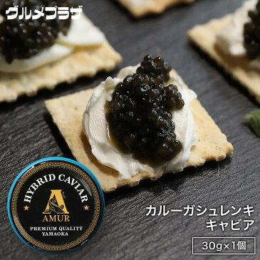 カルーガシュレンキキャビア(養殖)30g 冷蔵/ハイブリット/大粒/中国産/チョウザメ