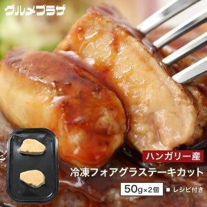 冷凍フォアグラステーキカット 50g×2個レシピ付き/ハンガリー産/フォアドカナール/世界三大珍味/鴨フォアグラ