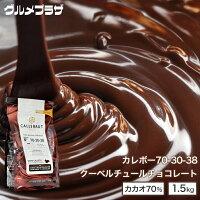 カレボー811クーベルチュールチョコレートダークカレットカカオ54.5%1.5kg