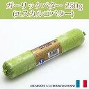 フランス産 [ エスカルゴバター (ガーリックバター) 250g ]