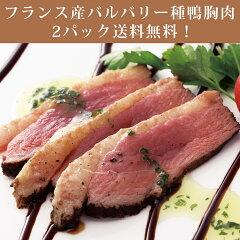 送料込!フランス産鴨肉 /ジョリシャトー2パック(調理レシピ付き!)【総重量600g以上!】フィーレ鴨肉 バルバリー種鴨肉 duck meat
