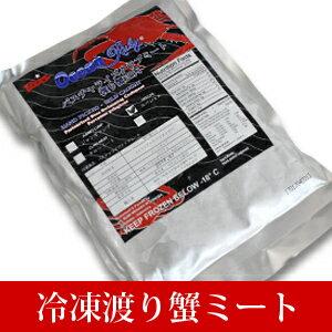 渡り蟹 ほぐし身 スペシャル (正肉) 500g