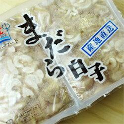 真鱈ブランチ白子アラスカ産冷凍