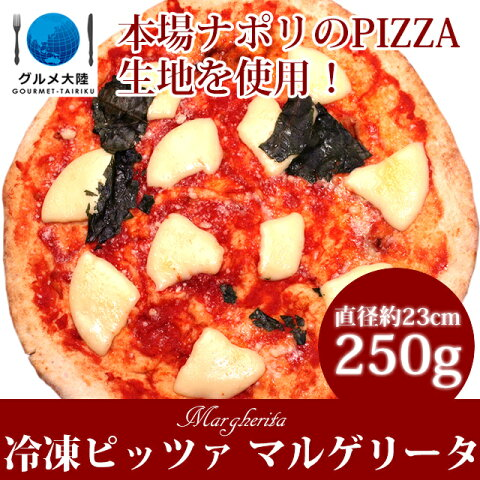 [ ピッツァ マルゲリータ 250g ] 冷凍 ピザ イタリア イタリアン 生地 チーズ モッツァレラチーズ トマト ソース バジル オリーブオイル 調理 トースター オーブン ホームパーティ ディナー 手土産 お土産 おいしい 美味しい PIZZA