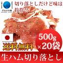 【送料無料 ケース特価】 [ 国産 端切れ 生ハム 500g パック ...