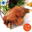 鴨肉 コンフィ 200g × 10パック 送料無料    冷凍 チェリバレー 合鴨 【冷凍品】