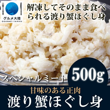 渡り蟹ほぐし身 /[パスチャライズクラブミートスペシャル (正肉) 500g]