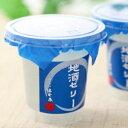 御前酒 地酒ゼリー(3個セット)お酒がちょっぴり香るぷるぷるゼリー 日本酒ゼリー