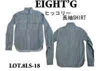 """Eight-G(エイトG)""""ヒッコリーデニム・ワークシャツ""""8LS-18-13AW「P」"""