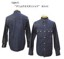 "Eight-G(エイトG)""デニムウエスタンシャツ""長袖当店水洗い&自然乾燥8LS-31-16SS「P」"