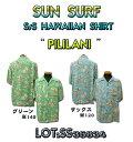 "Sun Surf(サンサーフ)Hawaiian Shirt(アロハ)ショートスリーブ"" PILILANI ""ss-36834-15SS"