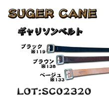 SugarCane(シュガーケーン)ギャリソンベルトプレーンTYPESC02320-15
