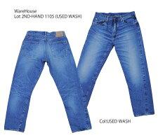 WareHouse(ウェアハウス)Lot2ND-HAND1105(USEDWASH)[新品]Wh-2ND-HAND-1105-UWジーンズメンズストレートデニムアメカジ国産日本製男性