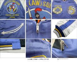 "TOYSMcCOY(トイズマッコイ)SOUVENIRJACKETWILEE.COYOTE""LIGHTNINGLANCERS""ブルー/ブラック-121TMJ1618-16AW「P」メンズアメカジ男性スーベニアジャケット"
