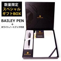 【数量限定】クロスCROSSボールペンA.T.クロスベイリーペンBAILEYPENAT0452-7ブラックノートブック付きギフトボックスセット日本正規品
