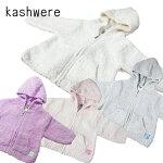 Kashwereカシウェアベビーパーカー無地BABYHOODEDJACKET3色3サイズBH-51【メール便NG】【熨斗不可】