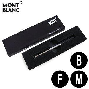 モンブラン ボールペン リフィール ブラック