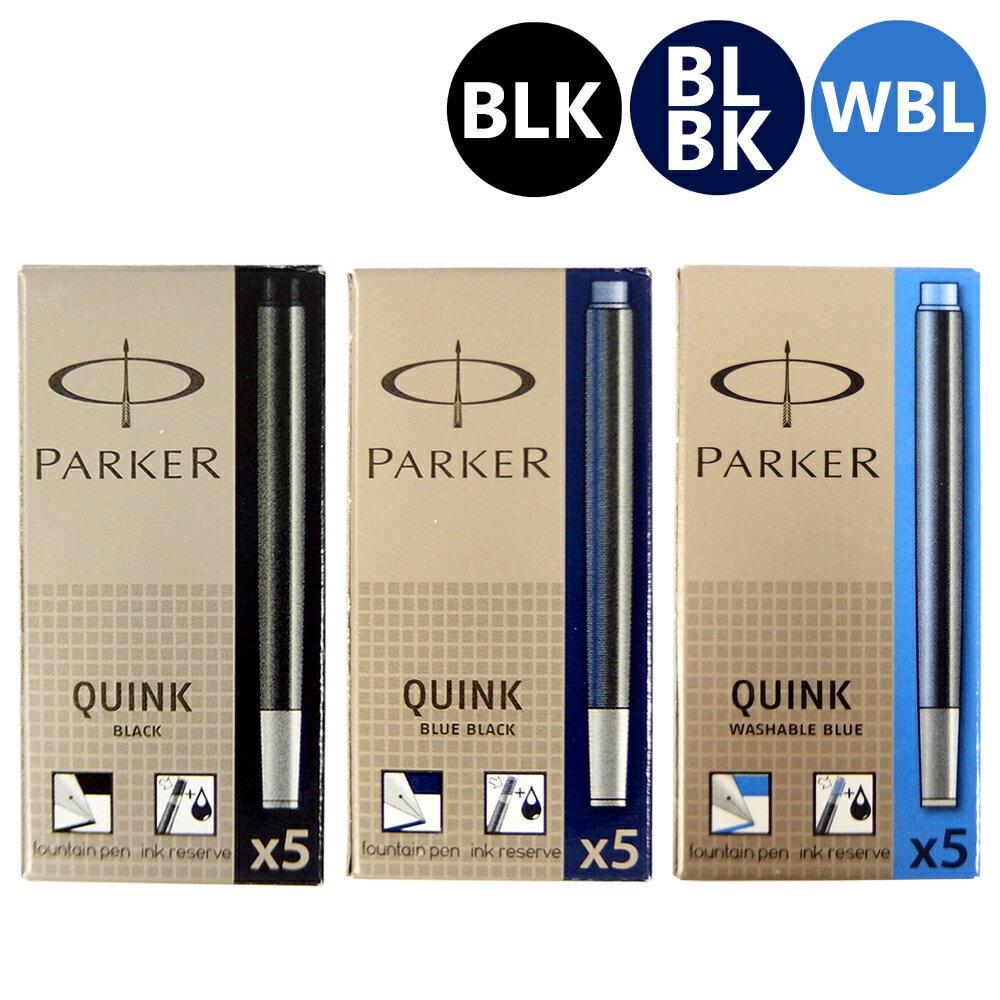 筆記具, 万年筆用インク  PARKER QUINK 1 5 3 OK