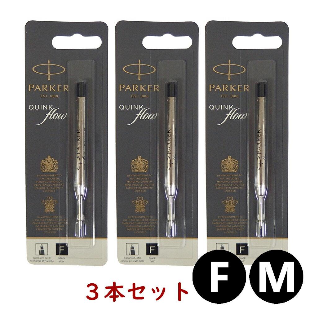 筆記具, ボールペン替芯  PARKER F M 3