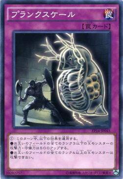 プランクスケール ノーマル EP14-JP045 通常罠【遊戯王カード】