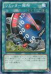 リミッター解除 ノーマル SD26-JP023 速攻魔法【遊戯王カード】