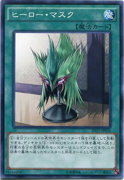 遊戯王 ヒーロー・マスク ノーマル SD27-JP026 通常魔法【遊戯王カード】画像