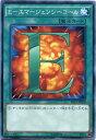 遊戯王 E-エマージェンシーコール ノーマル 通常魔法 SD27-JP028 【遊戯王カード】