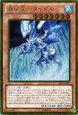 瀑征竜-タイダル GS06-JP005 ゴールドレア 水属性 レベル7 【遊戯王カード】
