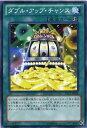 ダブル・アップ・チャンス ノーマル ST13-JP024 【魔法カード】 【遊戯王カード】