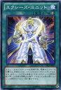 遊戯王 エクシーズ・ユニット ノーマル ST13-JP027 【魔法カード】