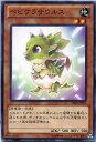 ベビケラサウルス ノーマル DE01-JP017 地属性 レベル2 【遊戯王カード】
