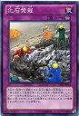 じぃぱわーず楽天市場支店で買える「化石発掘 ノーマル DE01-JP041 【罠カード】【遊戯王カード】」の画像です。価格は30円になります。