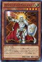 ライトロード・パラディン ジェイン DE02-JP119 ノーマル 光属性 レベル4 【遊戯王カード】