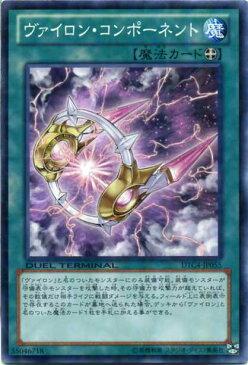 ヴァイロン・コンポーネント ノーマル DTC4-JP055 【魔法カード】 【遊戯王カード】