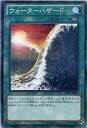 ウォーターハザード ノーマル SD23/DE04 【魔法カード】【遊戯王カード】