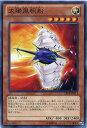 太陽風帆船(ソーラー・ウインドジャマー) ノーマル ABYR-JP011 光属性 レベル5 【遊戯王カード】