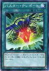 バスター・テレポート ノーマル DE03-JP099 【遊戯王カード】【魔法カード】