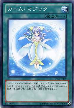 カーム・マジック ノーマル DE03-JP149 【魔法カード】【遊戯王カード】