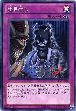 出目出し(ダメだし) ノーマルレア CBLZ-JP080 【罠カード】【遊戯王カード】