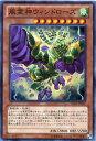風霊神ウィンドローズ スーパーレア LTGY-JP037 風属性 レベル8 【遊戯王カード】