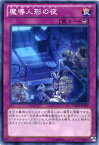 魔導人形の夜(マドルチェ・ナイツ) ノーマル LTGY-JP076 カウンター罠【罠カード】 【遊戯王カード】