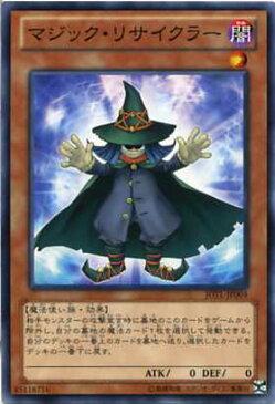 マジック・リサイクラー ノーマル JOTL-JP004 闇属性 レベル1 【遊戯王カード】