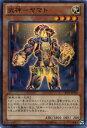 武神-ヤマト  スーパーレア JOTL-JP016 光属性 レベル4 【遊戯王カード】