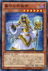 墓守の祈祷師 ノーマル LVAL-JP033 闇属性 レベル6 【遊戯王カード】枠スレ