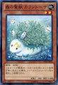 森の聖獣カラントーサノーマルLVAL-JP036地属性レベル2【遊戯王カード】