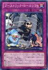 ゴーストリック・ロールシフト ノーマル LVAL-JP074 永続罠 【遊戯王カード】枠スレ