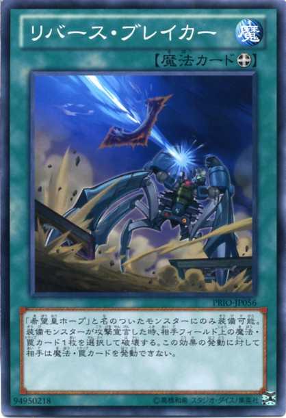 【楽天市場】リバース・ブレイカー ノーマル PRIO-JP056 装備魔法 ...